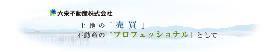 六栄不動産株式会社